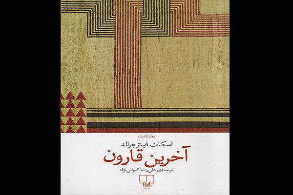 ترجمه «آخرین قارون» به بازار نشر آمد