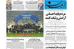 روزنامههای 25 تیرماه قم