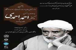 مجلس بزرگداشت چهلمین روز ارتحال دکتر احمد احمدی برگزار میشود
