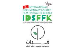 اکران فیلم کوتاه در هند