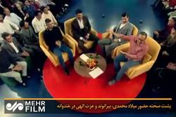پشت صحنه حضور میلاد محمدی، بیرانوند و عزت الهی در خندوانه