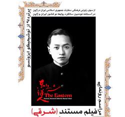 مستند شرقی