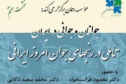 نشست جوانان و جوانی در ایران برگزار می شود