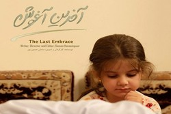 'The Last Embrace' to vie at Seoul intl. short filmfest
