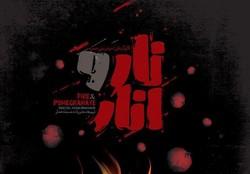 "A poster for ""Fire and Pomegranates"" by Iranian filmmaker Heidar Bani-Hamzeh"