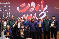 اختتامیه ششمین جایزه بین المللی باروت خیس