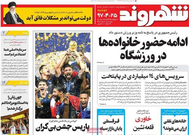 صفحه اول روزنامههای ۲۵ تیر ۹۷