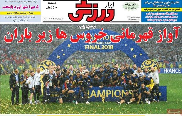 صفحه اول روزنامههای ورزشی ۲۵ تیر ۹۷