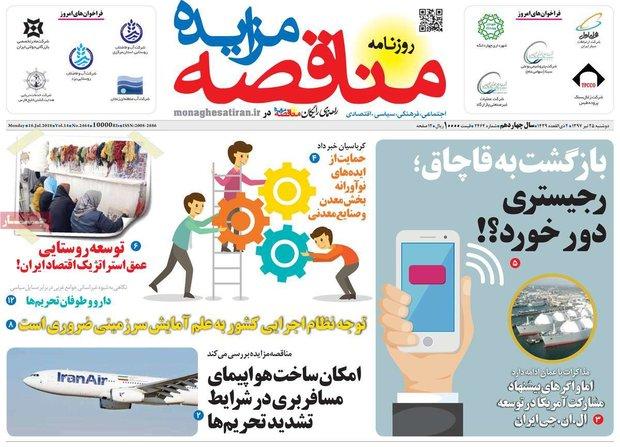 ۲صفحه اول روزنامههای اقتصادی ۲۵ تیر ۹۷