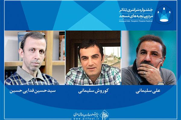 جشنواره تئاتر مردمی «بچه های مسجد» داوران خود را معرفی کرد