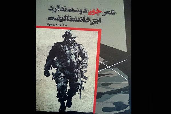 شعرهای نقشگرایانه یک شاعر درباره جنگ و وطن منتشر شد,