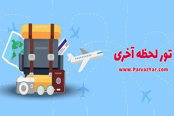 سفرهای خارجی ولی ارزان!