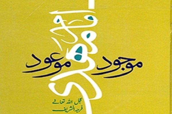 انتشار ترجمه کتاب «امام مهدی (عج) موجود موعود» به زبان اردو