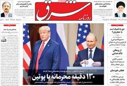 صفحه اول روزنامههای ۲۶ تیر ۹۷