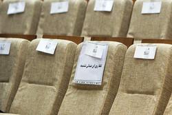 صندلیهای خالی