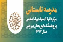 برنامه مدرسه تابستانی مرکز دائرةالمعارف بزرگ اسلامی اعلام شد