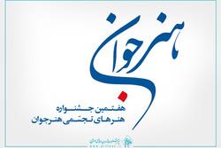 انتشار تیزر فراخوان هفتمین جشنواره تجسمی «هنر جوان»