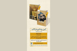 رونمایی ۲ کتاب سینمایی در خانه سینما