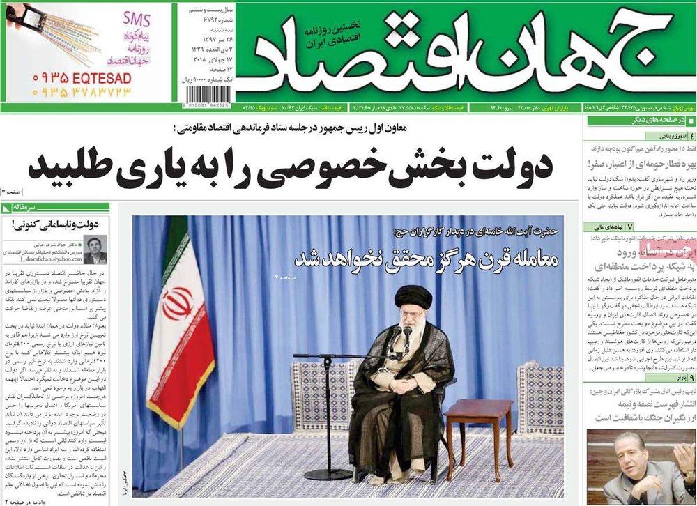 صفحه اول روزنامههای اقتصادی ۲۶ تیر ۹۷