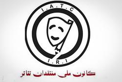 معرفی هیات مدیره و بازرس جدید کانون ملی منتقدان تئاتر