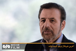 آخرین خبرها از ترمیم کابینه دولت