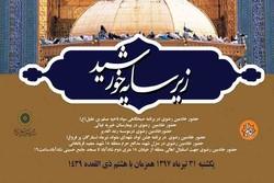 دیدار خادمان حرم رضوی با خانواده شهدا در فرهنگسرای خاتم(ص)