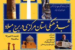 مراسم شب فرهنگی استان مرکزی در برج میلاد تهران برگزار می شود