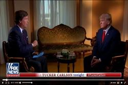 ترامپ در مصاحبه با فاکس نیوز