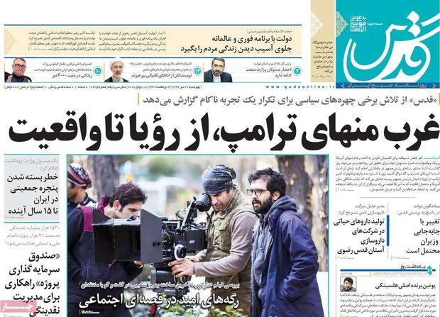 صفحه اول روزنامههای اقتصادی ۲۷ تیر ۹۷
