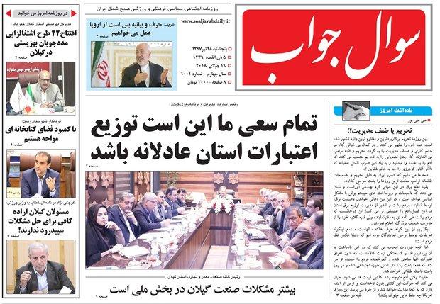 صفحه اول روزنامههای گیلان 28 تیرماه 97