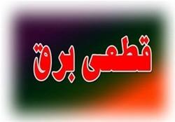 برنامه قطع احتمالی برق تهران برای امروز+جدول زمانبندی مناطق