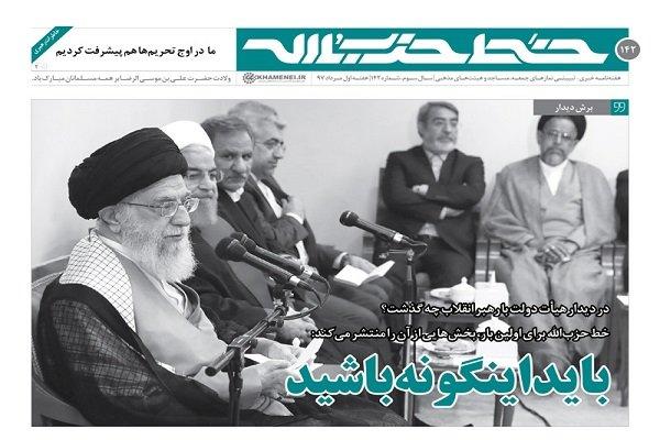 صدوچهلودومین شماره «خط حزبالله» منتشر شد