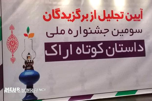 جشنواره ملی شعر طنز و داستان کوتاه اراک به کار خود پایان داد