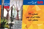 ایران 29
