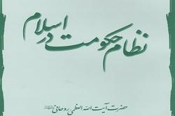 ویرایش جدید کتاب «نظام حکومت در اسلام»منتشر شد