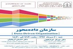 نشست «سازمان داده محور» برگزار میشود