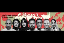 «سس توت فرنگی» رازها را برملا میکند/ تئاتریها در کنار تصویریها
