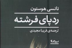 «ردپای فرشته» در ایران/ عاشقانهای در پاریس پس از جنگ