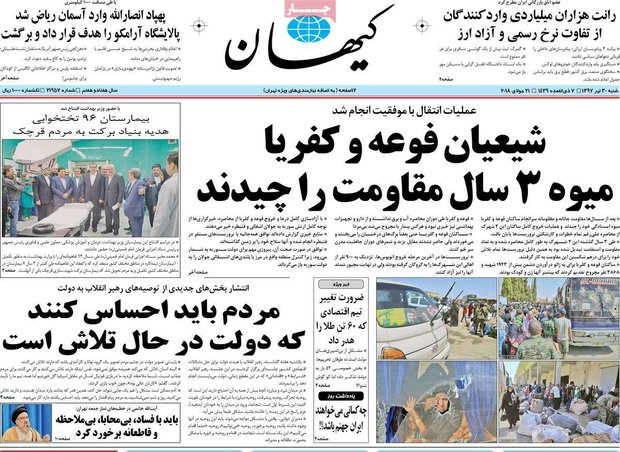 صفحه اول روزنامههای 30 تیر ۹۷
