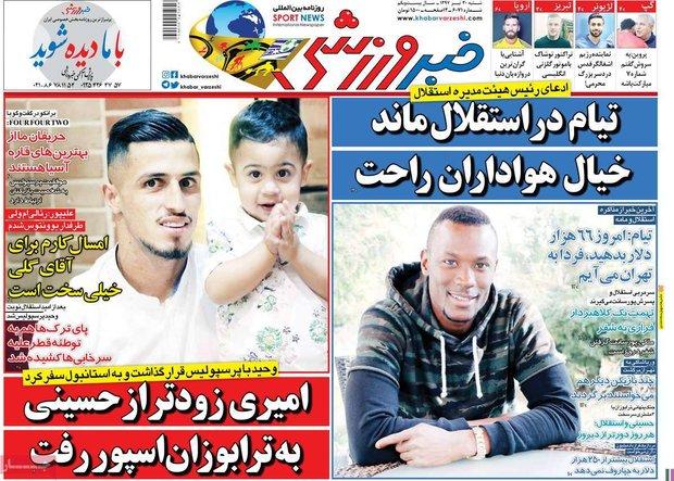 صفحه اول روزنامههای ورزشی ۳۰ تیر ۹۷