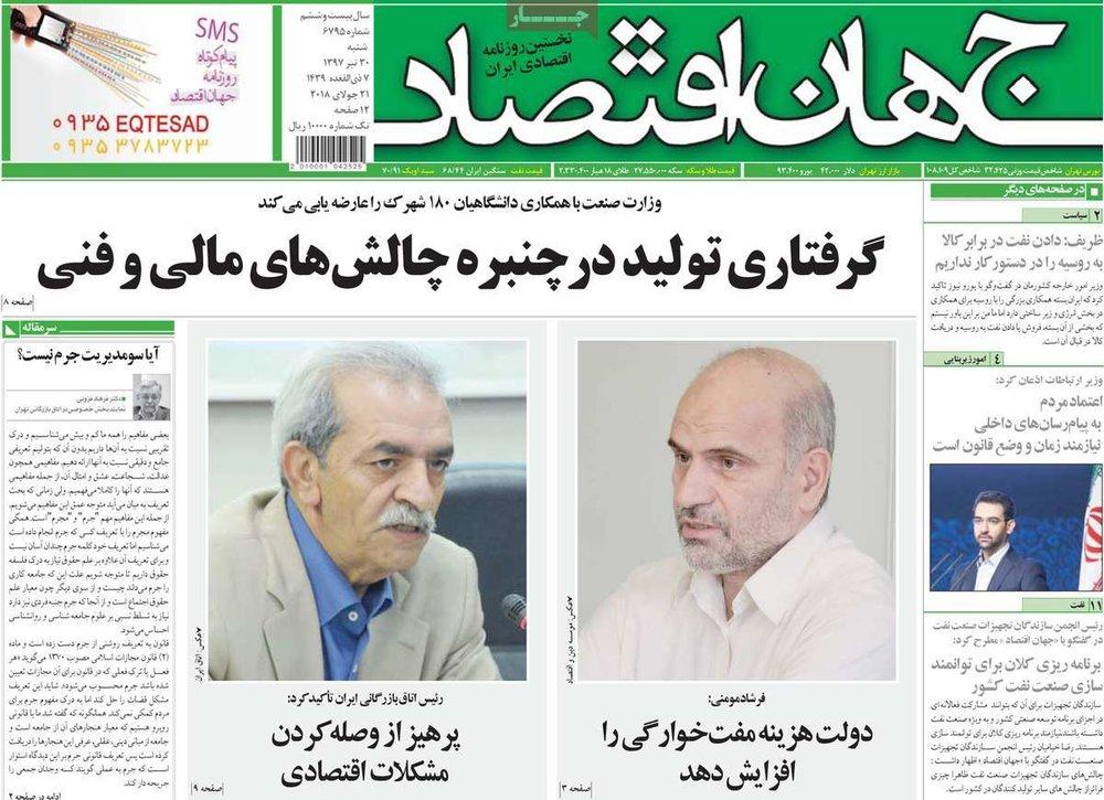 صفحه اول روزنامههای اقتصادی ۳۰ تیر ۹۷