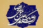 همایش «امام رضا(ع) و نهضت علمی تمدنی در جهان اسلام» برگزار می شود