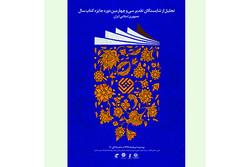 آئین تجلیل از شایستگان تقدیر سی و چهارمین دوره جایزه کتاب سال جمهوری اسلامی ایران