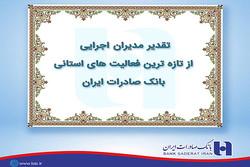 تقدیر مدیران اجرایی از تازهترین فعالیتهای استانی بانک صادرات