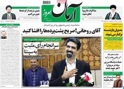 صفحه اول روزنامههای ۳۱ تیر ۹۷