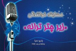 رادیو صبا مسابقه خوانندگی برگزار می کند/ استعدادیابی در رادیو