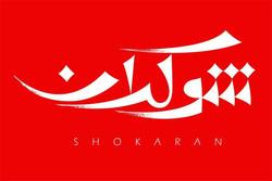 گفتگوهای چالشی با متفکران ایران با طعم «شوکران»