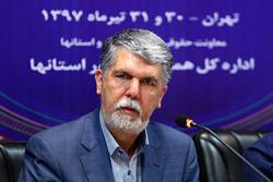 هماندیشی مدیران کل فرهنگ و ارشاد اسلامی استانهای کشور