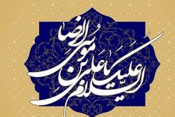 جشن میلاد امام هشتم شیعیان در فرهنگسراها