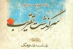 کتاب «سرگذشت تقریب؛ یک فرهنگ، یک امت» منتشر شد